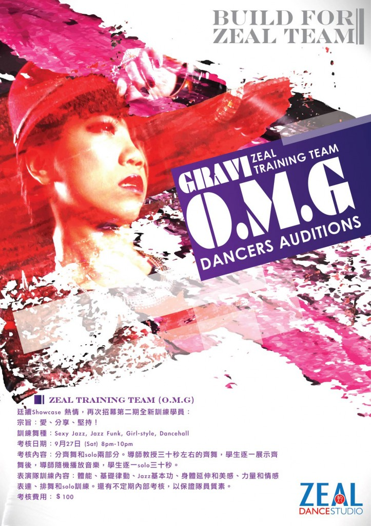 2014omg poster